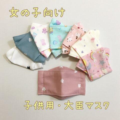 女の子向け*子供用大臣マスク【再販3】