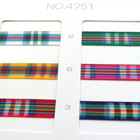 【約9mm幅/6色】MOKUBA 4751K-9mm チェックリボン/10m巻き