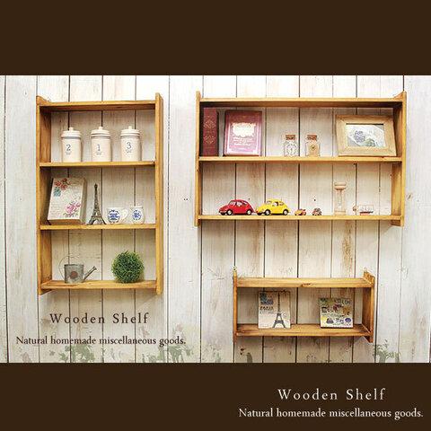 【送料無料】☆3点セット☆アンティーク風 シンプル シェルフ 木製 棚 ナチュラル