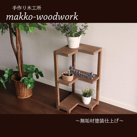 木製L字ラック 3段ラック/コーナーラック/ラダー