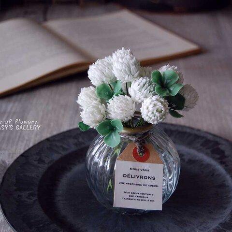 お花いっぱい! シロツメクサ・・・ぽってりガラスボトルに飾って S508