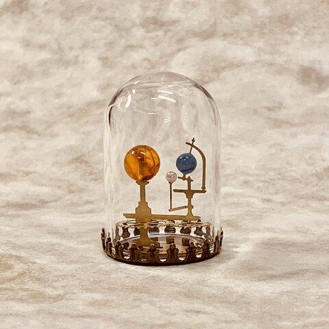 【Orrery/オーラリー・三球儀〜琥珀版 ミニガラスドーム入り】