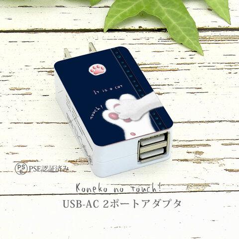 USB-AC 2ポートアダプター【子猫のタッチ!《ネイビーブルー》】(名入れ可)