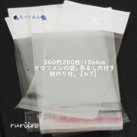 360円 200枚/10x4㎝ セロファンの袋, 吊るし穴付き,封のり付, 【h7】