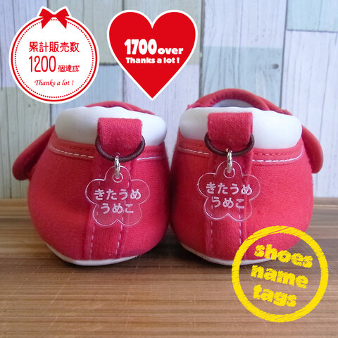 ♥1700超 靴 名札 ネーム タグ お名前 名入れ デザイン確認可 送料無料