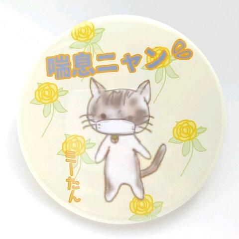 猫のミーたん喘息ニャンバラ缶バッチ 送料無料 喘息マーク 缶バッジ