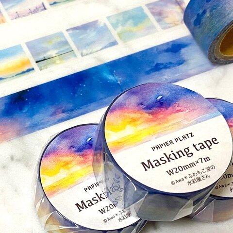 朝から夜へ、繋がる空のマスキングテープ