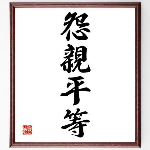 四字熟語書道色紙「怨親平等」額付き/受注後直筆(Z5968)