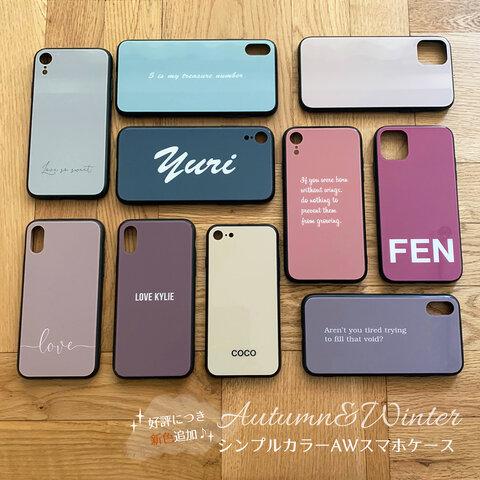 シンプルカラー【AW】スマホケース♪オーダーメイドで名入れOK♪♪iPhone各種対応♪カラフルニュアンスカラー コーラルピンク iPhone12シリーズ対応