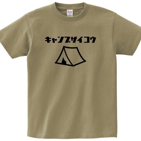 キャンプ最高Tシャツ【サンドカーキー】