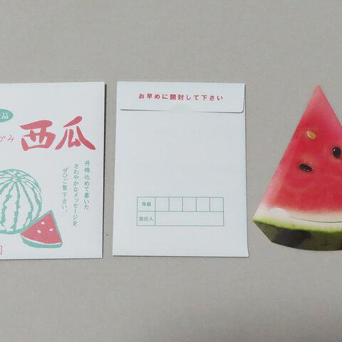 西瓜風メッセージカード