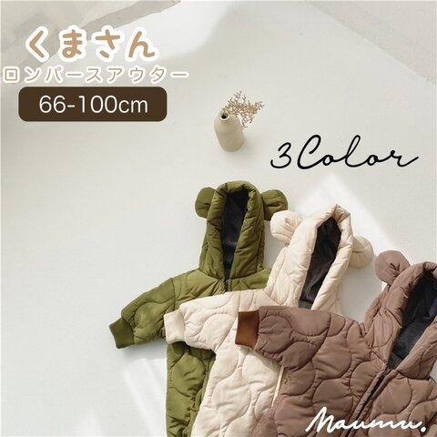 《あったかくまさん໒꒱ロンパースアウター》防寒 / アウター / くまさん / 3カラー / 66〜100 / 413