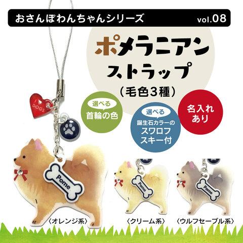 ■おさんぽわんちゃんシリーズvol.08 ポメラニアン ストラップ