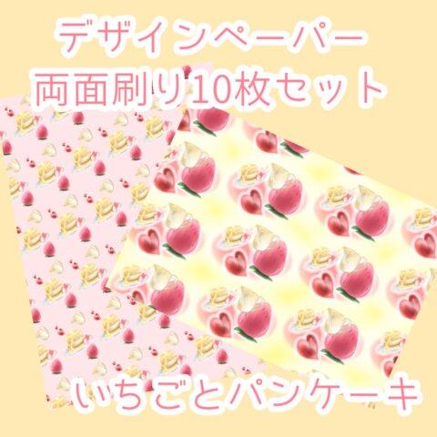 いちごとパンケーキ 両面デザインペーパー 10枚セット