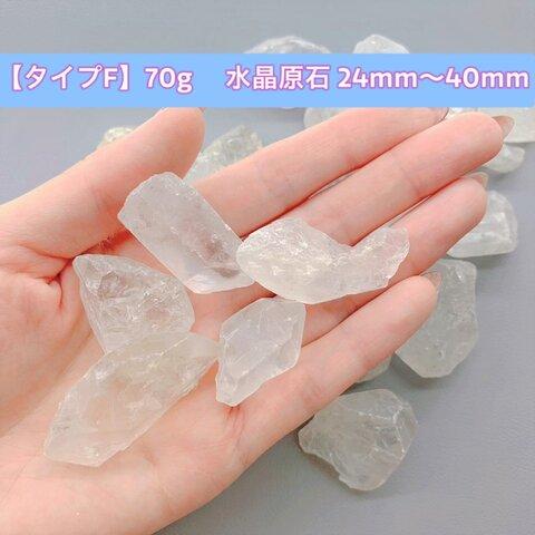 【タイプF】天然石 さざれ石 原石 浄化用 レジン用  水晶 パワーストーン