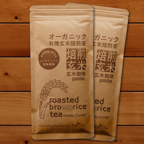 玄米珈琲 100g×2袋セット(玄米コーヒー)鹿児島県産 無農薬 有機JAS玄米