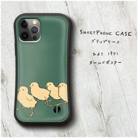【 鶏とひよこ 1901 オールドポスター】スマホケース グリップケース 全機種対応 絵画 iPhone12 mini 12Pro レトロ