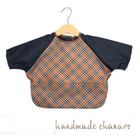 洗える✿半袖お食事エプロン/タータンチェック ブラウン x ブラック