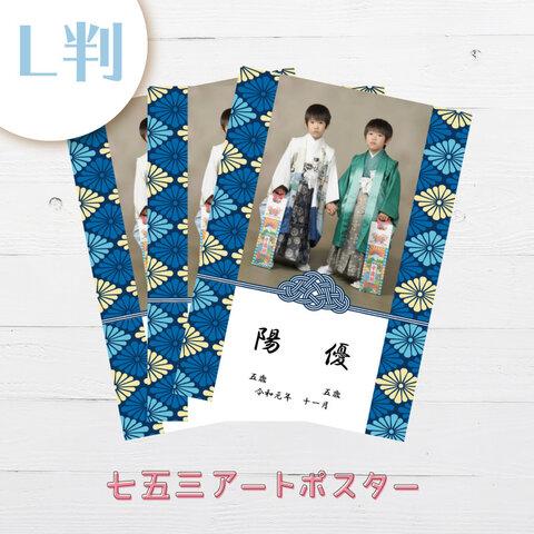 七五三アートポスター 水引-藍 L判3枚セット