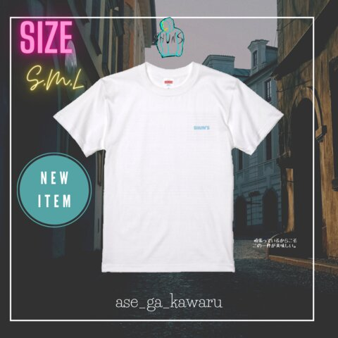 ase_ga_kawaru Tシャツ