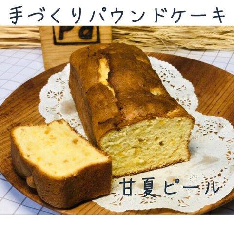 天然酵母パン屋が作る*手づくりパウンドケーキ【甘夏ピール】1本/320g*  平飼卵のメレンゲでふっくら♪BP不使用!