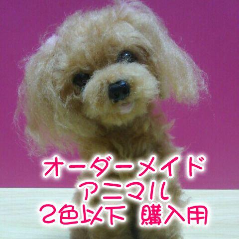 ★オーダーメイドぬいぐるみ(単色or2色までの犬猫他)