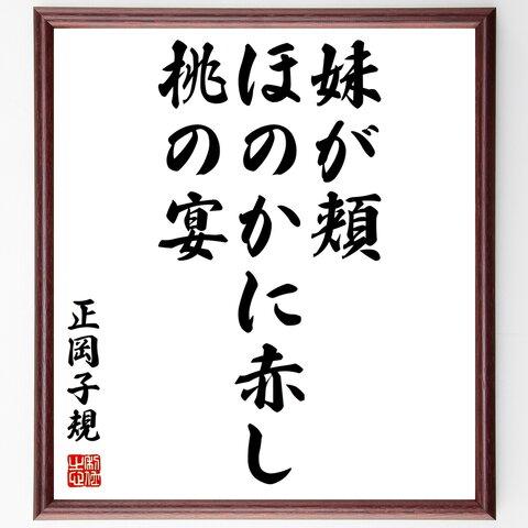 正岡子規の俳句書道色紙「妹が頬、ほのかに赤し、桃の宴」額付き/受注後直筆(Z9471)