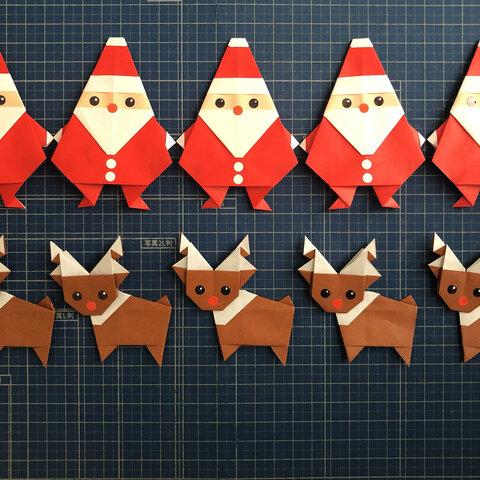 折り紙 ✩.*˚ 壁面 クリスマス サンタ5枚 トナカイ5枚