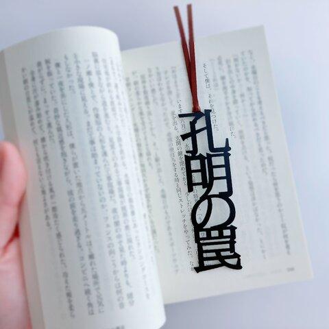 【再販】孔明の罠 栞 切文字 しおり