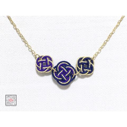 【受注製作/和】3連花の水引プチネックレス/艶(紫紺)