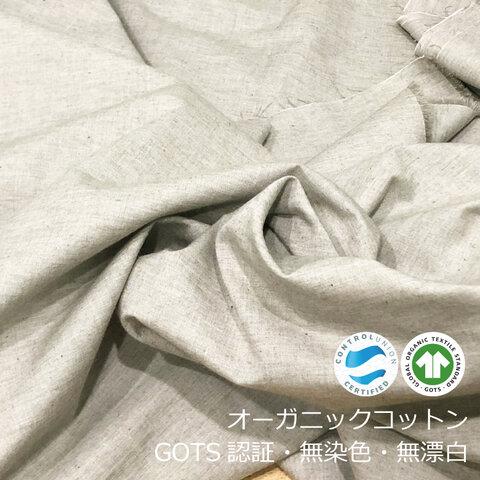110×50 日本製 W幅 オーガニックコットン グリーン 生地 50cm単位販売 無漂白 無染色 ポプリン GOTS認証 布 有機栽培 綿花 自然の色