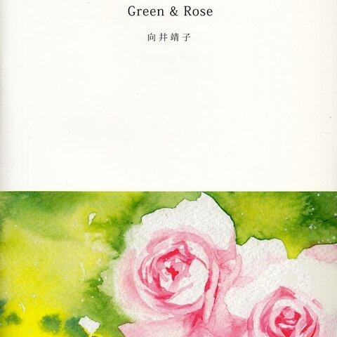 【イラスト集】Green&Rose