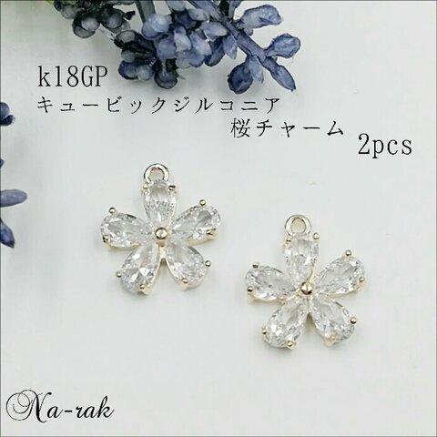 K18GP キュービックジルコニア 桜型B11㎜ チャーム 2個 # ゴールド キラキラ ジルコニア 花 フラワー チャーム