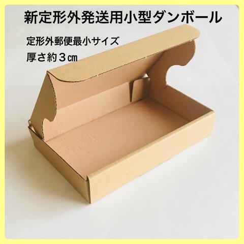 送料無料❣️6枚【⭐️⭐️⭐️】新定型外対応発送用小型ダンボール