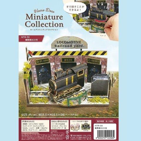 NTR-59 機関車8620号 ミニチュアコレクション