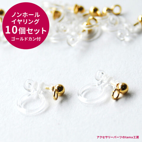 ノンホールイヤリング 10個 ゴールドカン付 樹脂イヤリング アレルギー対応イヤリング