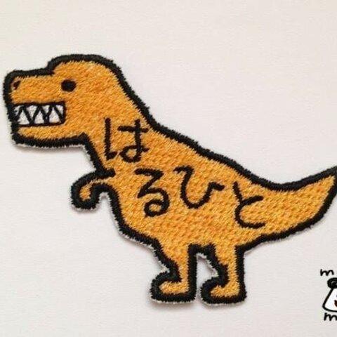 お名前恐竜ワッペン【ティラノサウルス】