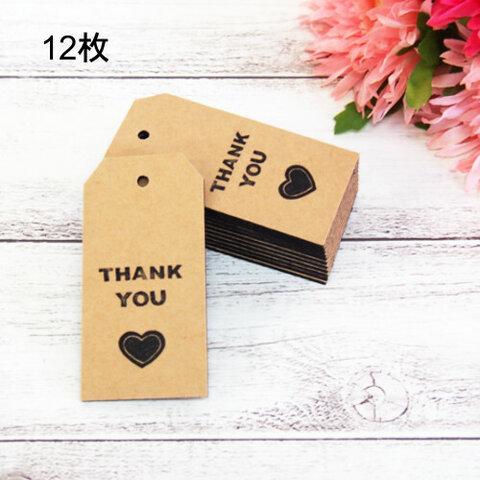 ギフトタグ Thank You ハートA 12枚