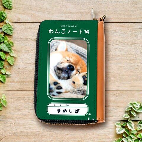 わんこノートのコインケース(豆柴)