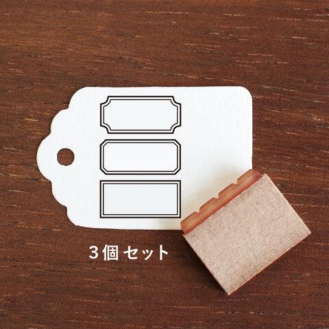 手帳スタンプ フレーム 3個セット バーチカルサイズ(b-138)はんこ ハンコ