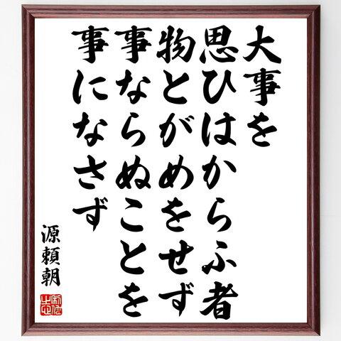 源頼朝の名言書道色紙「大事を思ひはからふ者、物とがめをせず、事ならぬことを事になさず」額付き/受注後直筆(Z7664)
