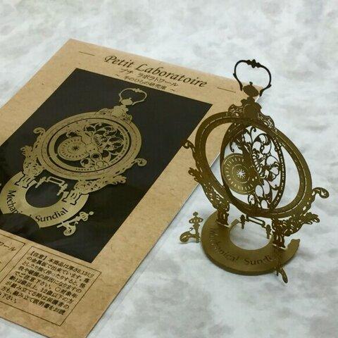 機械式日時計-Mechanical Sundial-