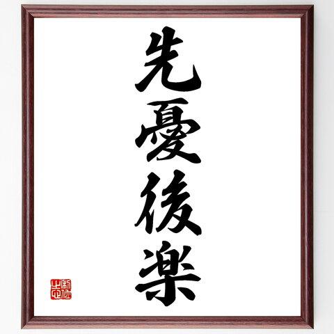 四字熟語書道色紙「先憂後楽」額付き/受注後直筆(Z6436)