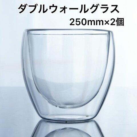 売切SALE50%offダブルウォールグラス 二重構造グラス 2個セット