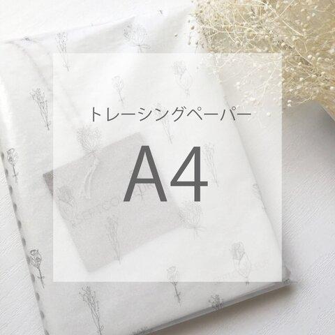【トレーシングペーパー】ボタニカル(ドライフラワー)