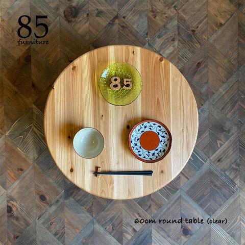癒されるちゃぶ台【60cm】円型ローテーブル 無垢 折りたたみ オイル仕上げ サイズオーダー可