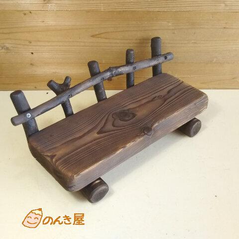 木製ベンチ・散歩道53 ラック 飾り台