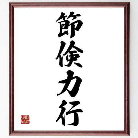 四字熟語書道色紙「節倹力行」額付き/受注後直筆(Z6428)