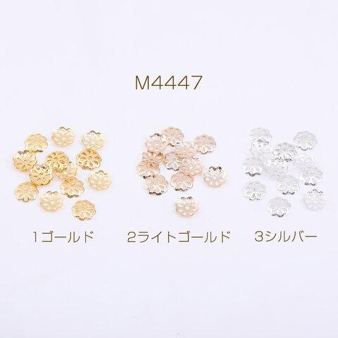 M4447-3  300個  花座 No.104 座金 7×7mm  3×【100ヶ】