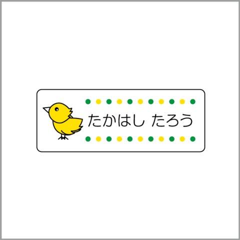 お名前シール【 ひよこ 】防水シール/食洗機対応/Mサイズ